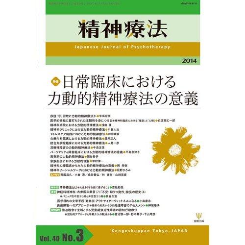 精神療法 第40巻3号