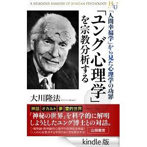 「ユング心理学」を宗教分析する