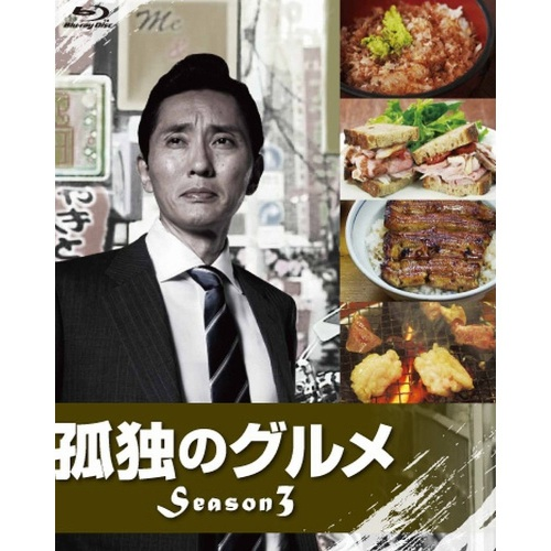 孤独のグルメ SEASON3 Blu-ray BOX