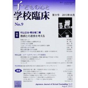 子どもの心と学校臨床 第9号