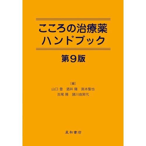 こころの治療薬ハンドブック第9版