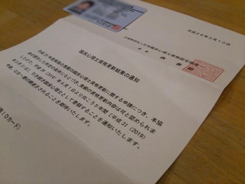 森元首相からの手紙