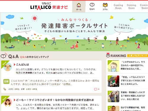 LITALICO発達ナビ