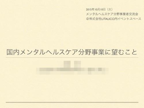 メンタルケア事業者交流会スライド01