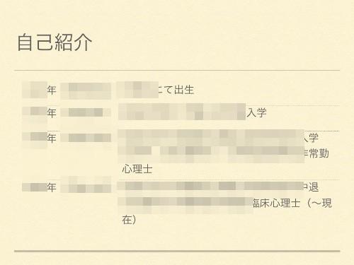 メンタルケア事業者交流会スライド03