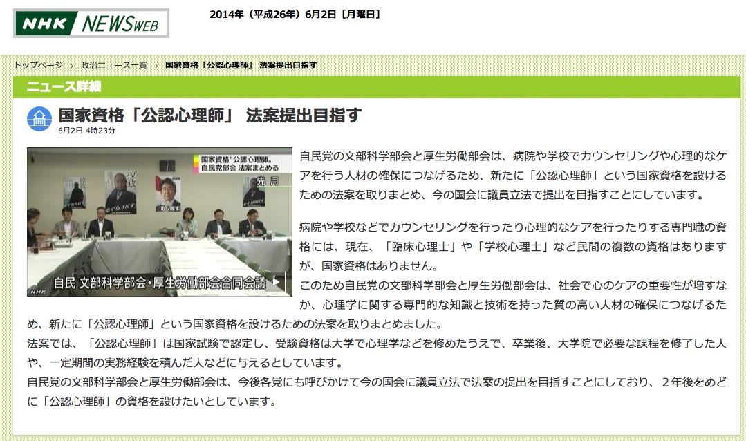 NHKニュース 公認心理士
