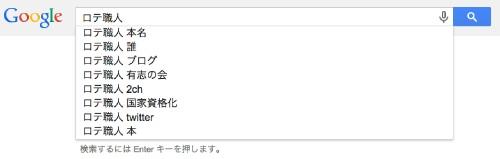 rote-google-search