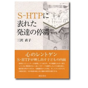 S-HTPに表れた発達の停滞