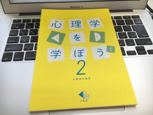 心理学を学ぼう!2
