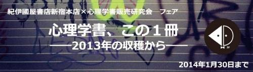 心販研フェア2013年12月