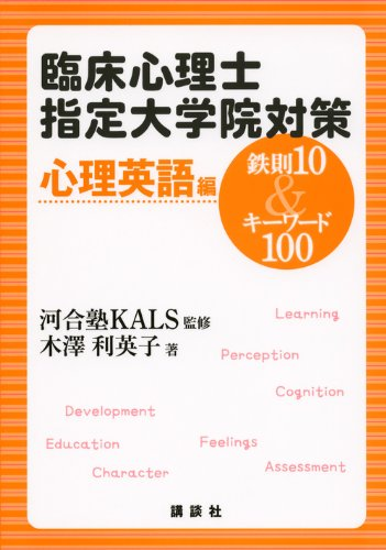 臨床心理士指定大学院対策 心理英語