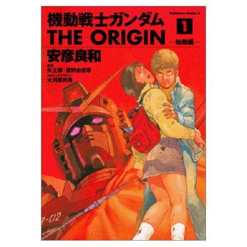機動戦士ガンダム THE ORIGIN 第1巻