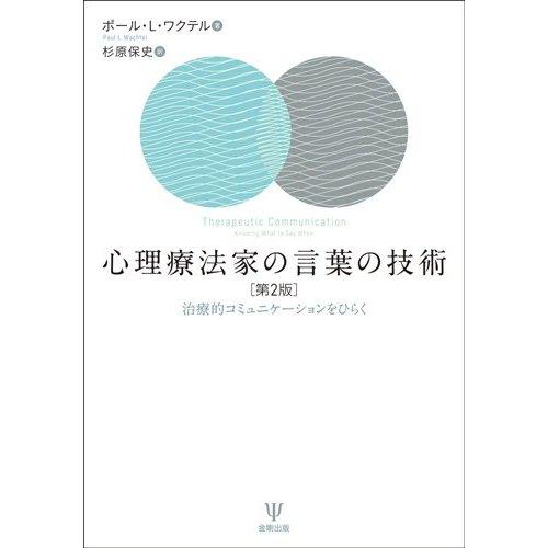 心理療法家の言葉の技術 第2版