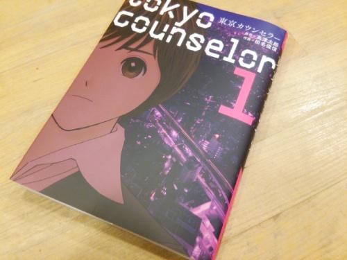 東京カウンセラー 第1巻