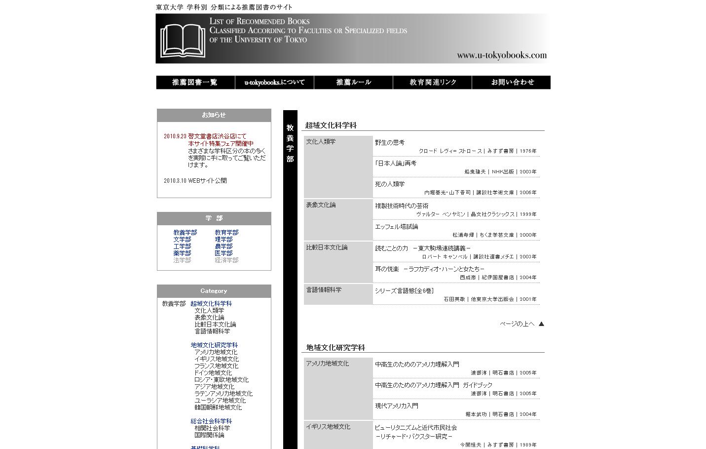 東京大学 学科別 分類による推薦図書のサイト スクリーンショット