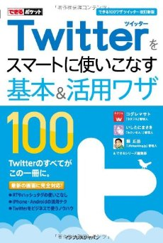 Twitter スマートに使いこなす基本&活用ワザ
