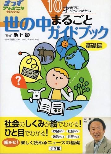 世の中まるごとガイドブック